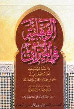 Muhammad bin Abdul Wahab Menghalalkan Harta dan Darah Kaum Muslimin
