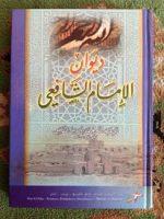 Imam Syafi'i Berkata : Jadilah Pakar Fiqih dan Tasawuf