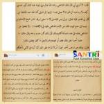 Al Bani dan Al UMM
