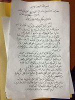 Inilah Surat Gus Mus Untuk AHWA
