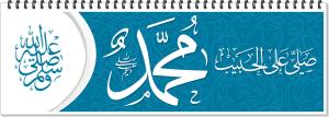 prophete-mohamed-sws