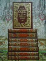 Kitab Hasyiah Raddul Mukhtar : Bidah Ada Lima Bagian