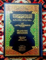 Imam Syafi'i Mendo'akan Orang Yang Meninggal