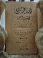 Pembagian Bidah Menurut Imam Izzuddin Bin Abdus Salam