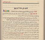 Bidah-Bidah dalam Masjidil Haram