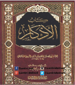 Download Terjemah Kitab Al-Adzkar Imam Nawawi PART V