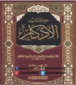 Al adzkar Imam Nawawi