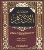 Download Terjemah Kitab Al-Adzkar Imam Nawawi PART II