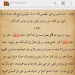 Ini Dalil Baca Surat Al Baqarah Setelah Hatam Al Quran