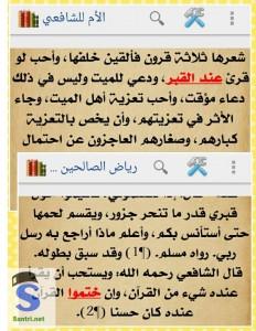 Al Umm Riyadus sholihin