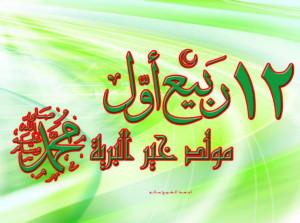 Perayaan-peringatan-Maulid-Nabi-besar-Muhammad-SAW