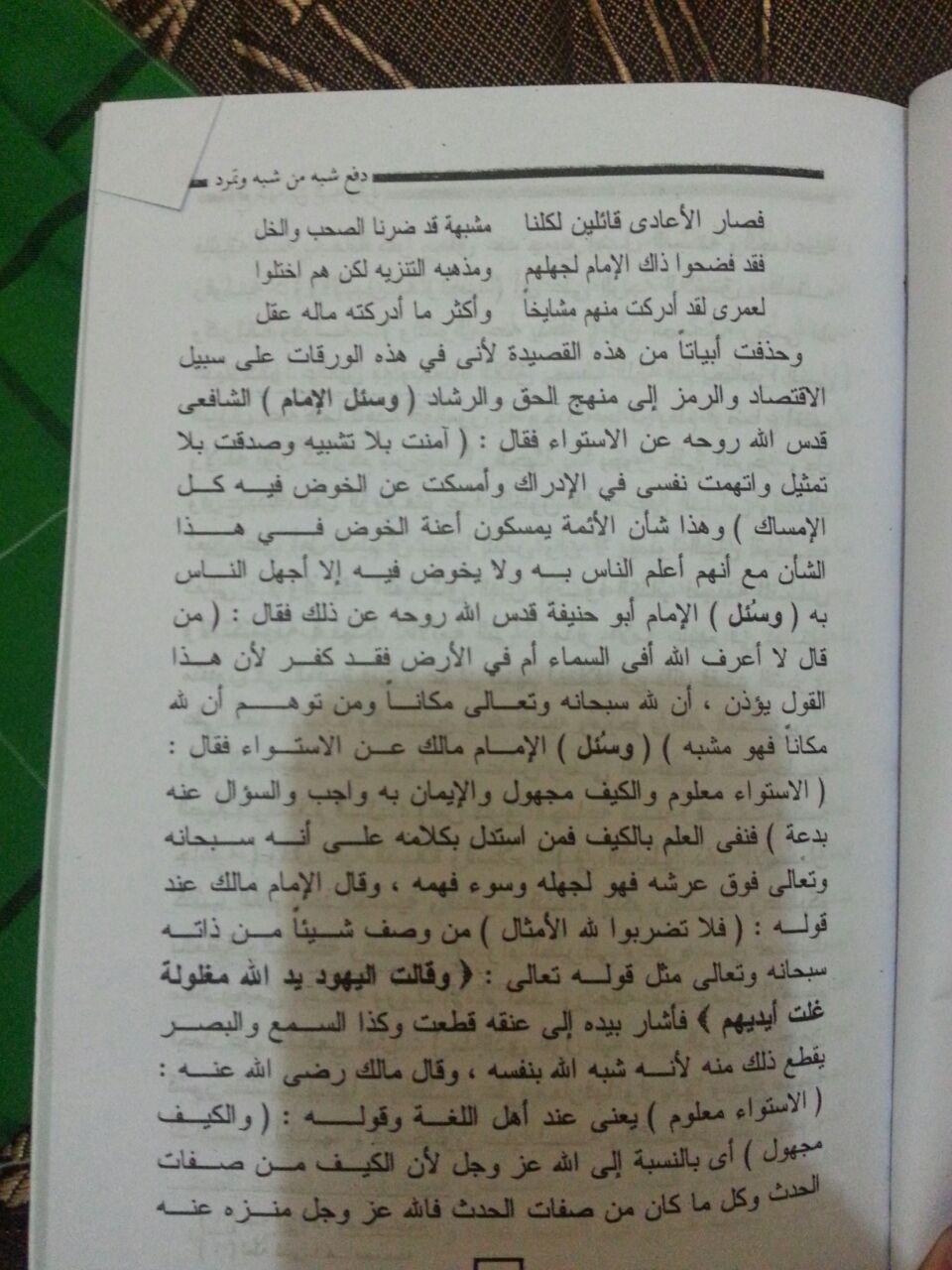 Tauhid Imam Abu hanifah