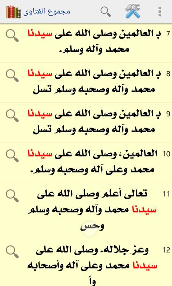 wahabi sayyidina